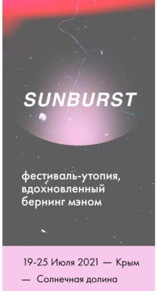 Глава администрации Судака опроверг информацию о проведении фестиваля Sunburst в Солнечной Долине