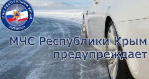 МЧС Республики Крым: погода резко меняется, водители должны быть осторожны и внимательны