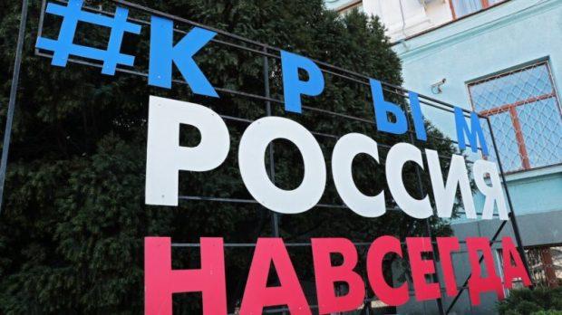 По Крыму – никаких компромиссов