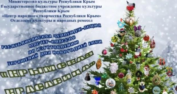 Акция мастер-классов по изготовлению украшений для новогодней ёлки «Крымская красавица» продлена
