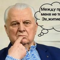 Леонид Кравчук о возможной «поездке в Крым»: меня неправильно поняли