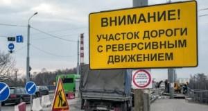 На въезде в Симферополь со стороны Феодосии планируют отменить реверсивное движение