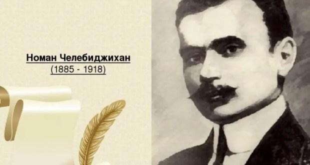 Муфтият Крыма анонсирует конкурс, посвященный памяти Номана Челебиджихана