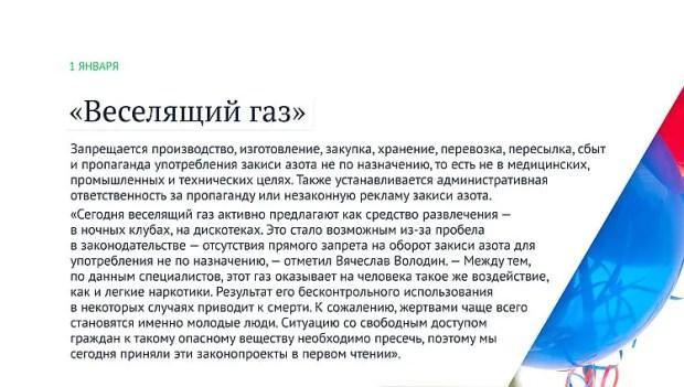 На заметку крымчанам: какие законы вступают всилу вянваре