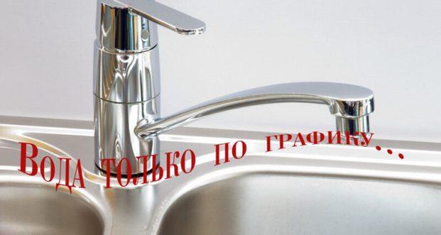 В Ялте сократили время подачи воды по утрам и вечерам