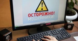 Житель Феодосии попался на Интернет-мошенничестве