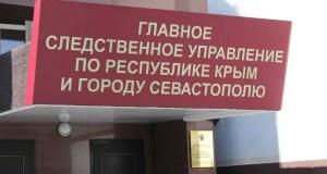 Следком занялся севастопольским ЖСК «Остряково»: у одних и тех же квартир – разные собственники