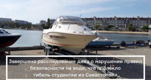 Москвич обвиняется в нарушении правил вождения катера, что повлекло гибель студентки из Севастополя