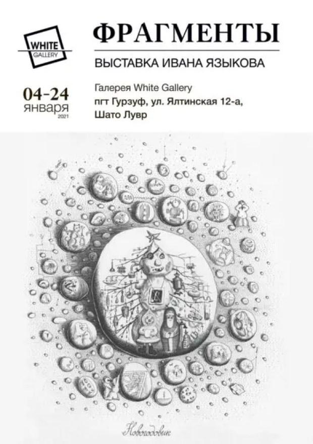 В гурзуфской галерее White Gallery - выставка художника-графика Ивана Языкова «ФРАГМЕНТЫ»