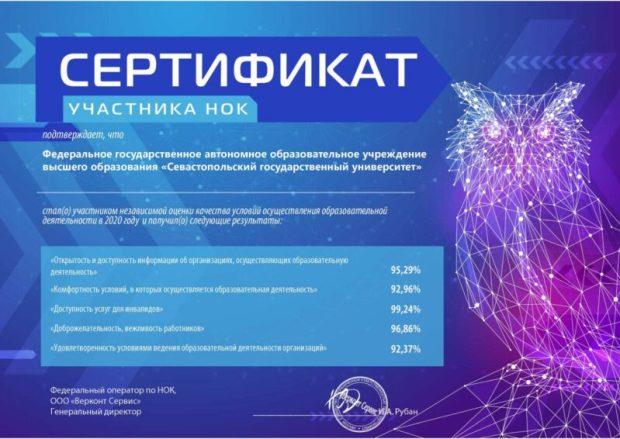 СевГУ - один из самых комфортных вузов России