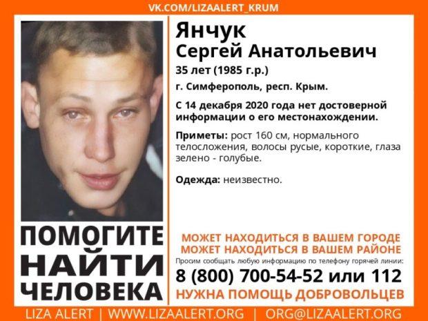В Симферополе разыскивают мужчину - пропал Сергей Янчук