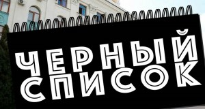 В Крыму насчитали свыше сотни недобросоветсных подрядчиков (список)