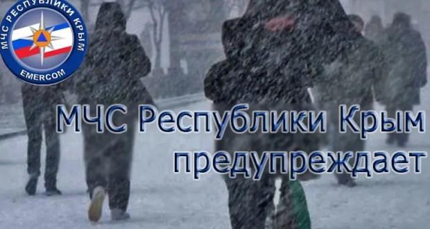 Штормовое предупреждение: в Крыму снова меняется погода, ожидается сильный ветер