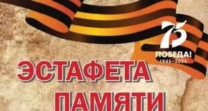 """В Крыму завершается межрегиональная акция """"Эстафета памяти"""""""