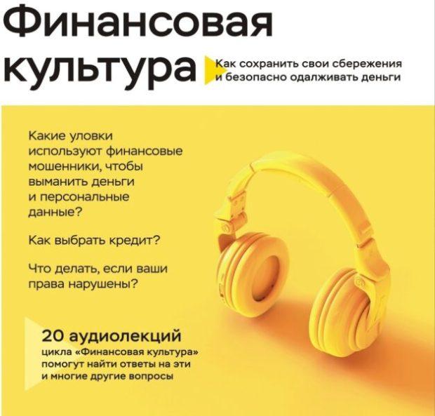 Севастопольцы могут изучать финансовую грамотность на слух
