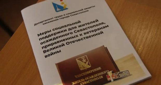 1078 жителей осажденного Севастополя получили федеральные удостоверения