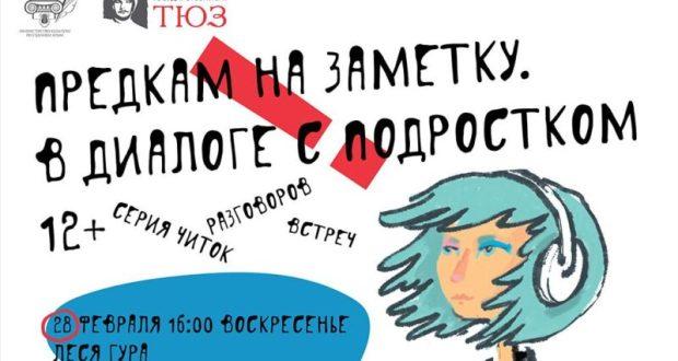 «Предкам на заметку. В диалоге с подростком» - проект Крымского ТЮЗ