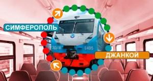 СИМФЕРОПОЛЬ - ДЖАНКОЙ