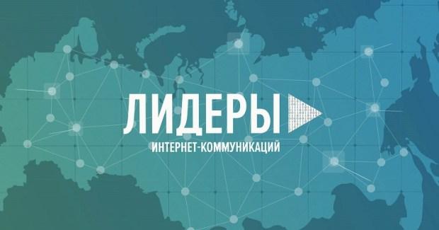 «Лидеры интернет-коммуникаций», кто они? Крымских айтишников оценят ведущие digital-компании России