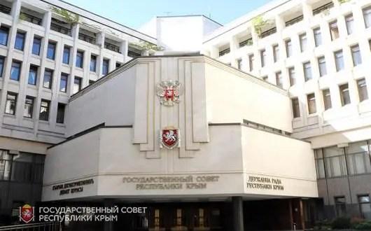 Заседание четвертой сессии Государственного Совета Республики Крым перенесено на 31 марта
