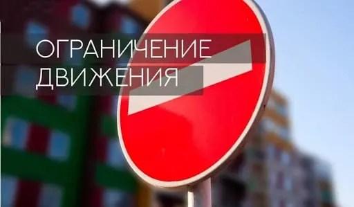 С 7 по 11 марта в Симферополе будет перекрыта улица Козлова