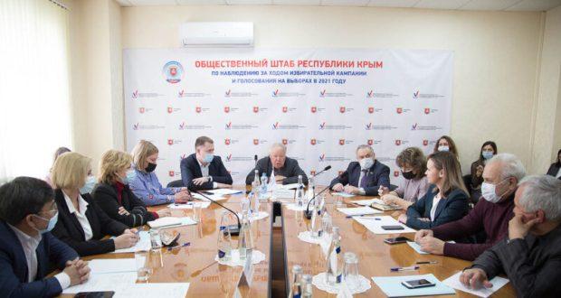 В Крыму открылся общественный штаб по наблюдению за ходом избирательной кампании-2021