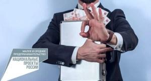 Начинающие крымские предприниматели получили 101 микрозайм на сумму 254 млн. рублей