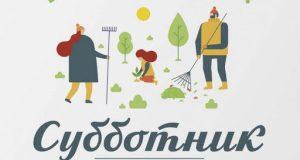 3 апреля в Симферополе - общегородской субботник