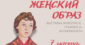 """В Ялте - в галерее """"Арт-Бульвар"""" - представят выставку живописи и графики «Женский образ»"""