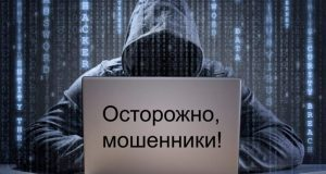 В течение двух дней в Крыму зарегистрировано 16 фактов дистанционных мошенничеств