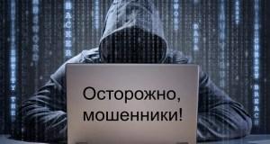 Только за минувшие выходные в МВД Крыма поступило 7 заявлений о дистанционных мошенничествах