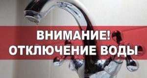 Где в Симферополе сегодня нет воды даже по графику