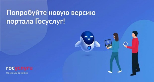 Минцифры запустило новую версию портала Госуслуг в тестовом режиме