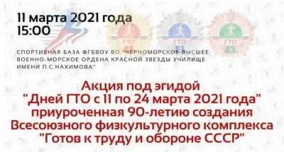 В Севастополе анонсируют акцию в честь 90-летия ГТО