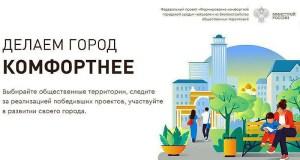 В Крыму запустили «горячую линию» по вопросам голосования за объекты благоустройства