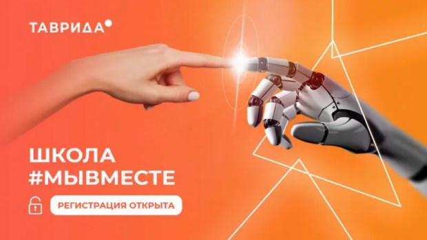 Новый образовательный сезон «Тавриды» в Крыму откроет школа «#МЫВМЕСТЕ»