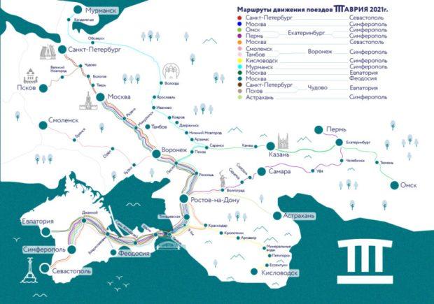 Поезда «Таврия» открывают летний сезон