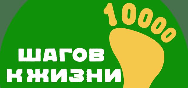 В Ялте в субботу - Всероссийская акция «10 000 шагов к жизни»
