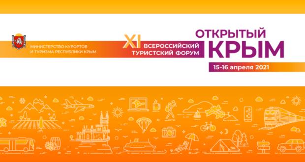 """Форум """"Открытый Крым"""": прибудут делегации регионов РФ и Абхазии"""