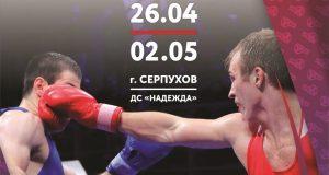 Крым на чемпионате России по боксу среди молодёжи представят три спортсмена