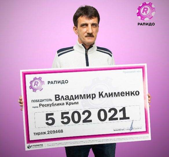Житель Крыма выиграть в лотерею более 5 миллионов рублей