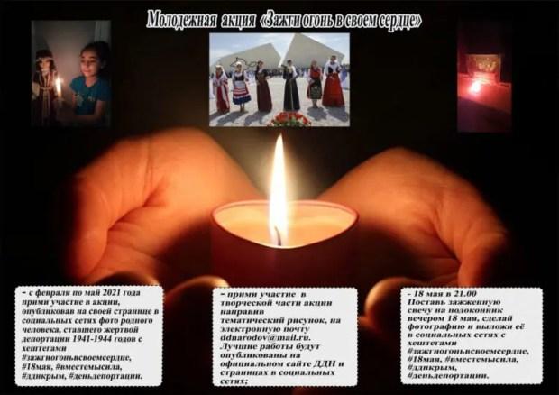 В Крыму - акция «Зажги огонь в своем сердце»