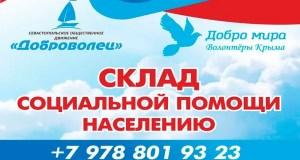 Бесплатные вещи нуждающимся – севастопольский «Доброволец» запускает новый социальный проект