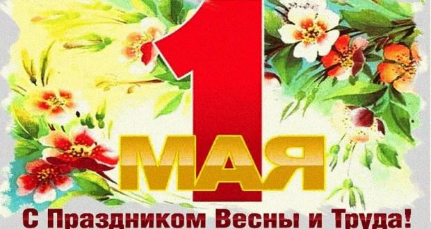 Севастопольский «Доброволец» поздравляет с Первомаем!