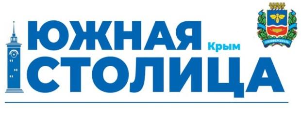 В Симферополе объявили конкурс стихов, эссе, фото и рисунков о родном городе