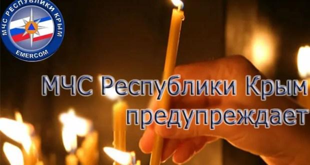 Сотрудники МЧС Крыма призывают соблюдать правила безопасности на пасхальных мероприятиях