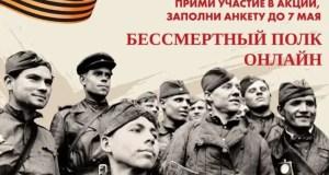 Для участия в акции «Бессмертный полк онлайн» зарегистрировались более 5 тысяч крымчан