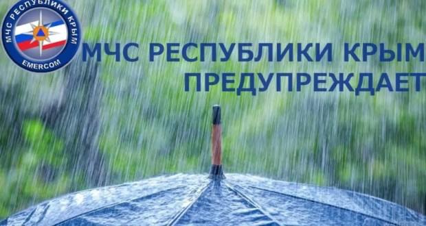 В последний день мая в Крыму ливни и грозы, возможен град. МЧС распространило штормовое предупреждение