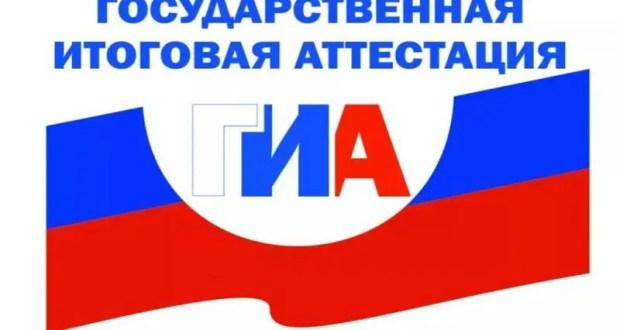Как будет проходить государственная итоговая аттестация выпускников в Крыму
