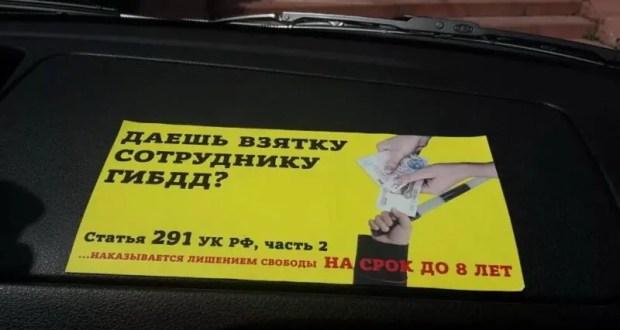 В Евпатории прокуратура направила в суд уголовное дело о покушении на дачу взятки сотруднику ГИБДД